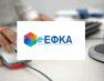 Νέες ηλεκτρονικές υπηρεσίες του e-ΕΦΚΑ