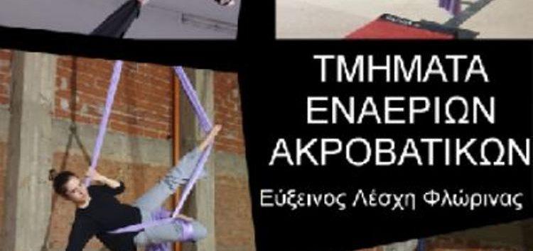 Τμήμα εναέριων ακροβατικών ενηλίκων από τον «Αλπικό Ρυθμό» στην Εύξεινο Λέσχη Φλώρινας