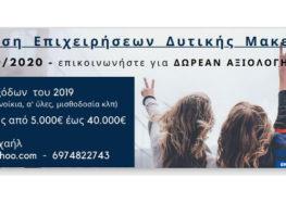 Ενίσχυση Μικρών και Πολύ Μικρών Επιχειρήσεων που επλήγησαν από την πανδημία Covid-19 στην Δυτική Μακεδονία