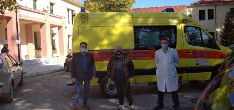Το ΕΚΑΒ Δυτικής Μακεδονίας παραχωρεί, προς χρήση, ασθενοφόρο όχημα στο Γενικό Νοσοκομείο Φλώρινας «Ελένη Δημητρίου»