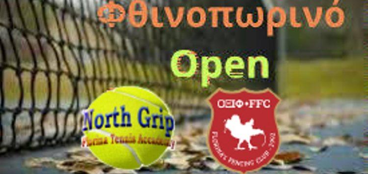 Ξεκίνησε το Φθινοπωρινό Open North Grip – ΟΞΙΦ