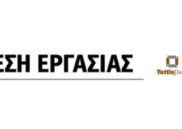 Θέση εργασίας (μηχανολόγου και ηλεκτρολόγου) στην εταιρεία Tottis Pack Α.Ε.