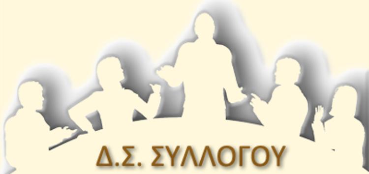 Το νέο Διοικητικό Συμβούλιο του Συλλόγου Συνταξιούχων Δασκάλων και Νηπιαγωγών Φλώρινας