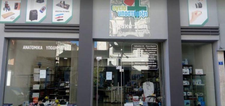 Δωρεάν πελματογράφημα από το κατάστημα ιατρικών και ορθοπαιδικών ειδών «Υγεία και Υποστήριξη»