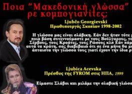 Μακεδονική γλώσσα;;;