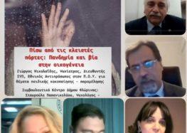 Ευχαριστίες και ενημέρωση για τη διαδικτυακή ημερίδα του Ελληνικού Ερυθρού Σταυρού Φλώρινας για την ενδοοικογενειακή βία