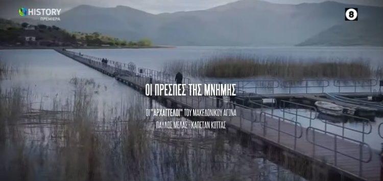 Πρεμιέρα για τη σειρά ντοκιμαντέρ «Οι Πρέσπες της Μνήμης» (video)