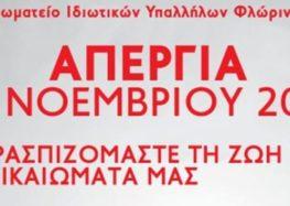 Κάλεσμα σε απεργία από το Σωματείο Εμποροϋπαλλήλων Φλώρινας