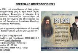 Επετειακό ημερολόγιο 2021 της Ιεράς Μονής Αγίου Αυγουστίνου