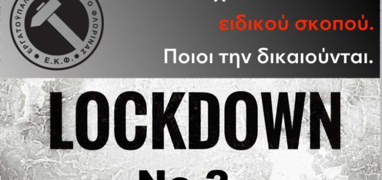 2o lockdown: Κλειστά σχολεία και άδεια ειδικού σκοπού – Ποιοι την δικαιούνται