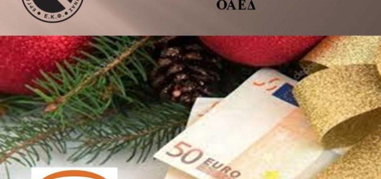 Νωρίτερα η πληρωμή επιδομάτων και Δώρου Χριστουγέννων φέτος από τον ΟΑΕΔ