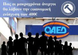 Πως οι μακροχρόνια άνεργοι θα λάβουν την οικονομική ενίσχυση των 400€