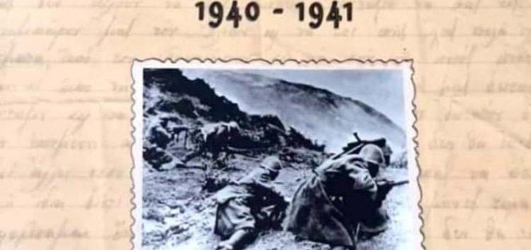 Παρουσίαση του βιβλίου του Γεωργίου Χρ. Αλευρά «Δυτικομακεδόνες Πεσόντες κατά τον Β΄ Παγκόσμιο Πόλεμο 1940-41»