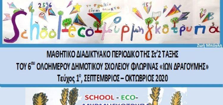 «School-eco-μυρμηγκότρυπα»: Νέο μαθητικό διαδικτυακό περιοδικό από το 6ο ολοήμερο δημοτικό σχολείο Φλώρινας