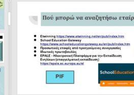 Ενημέρωση με θέμα «Erasmus+/2021-2027: Σχολική Εκπαίδευση»