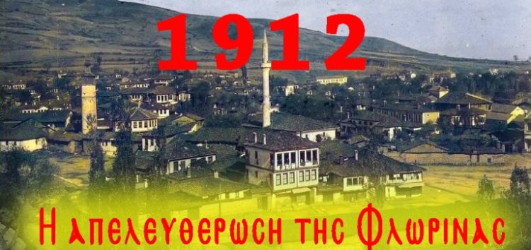 1912: Φλωρίνης Απελευθέρωσις (video)