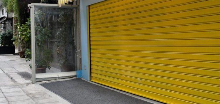 Οι ΚΑΔ των επιχειρήσεων που κλείνουν από το Σάββατο 7 Νοεμβρίου