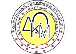 Επιστολή διαμαρτυρίας της Ομοσπονδίας Εμπορικών Συλλόγων Δυτικής και Κεντρικής Μακεδονίας προς τον Περιφερειάρχη
