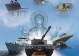 Περί της προστάτου των Ενόπλων Δυνάμεων