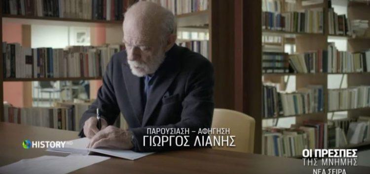 Οι Πρέσπες της Μνήμης (trailer)