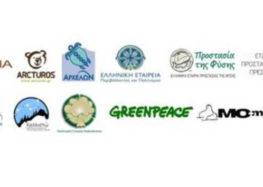 Συνάντηση περιβαλλοντικών οργανώσεων με την πολιτική ηγεσία του υπουργείου Περιβάλλοντος και Ενέργειας