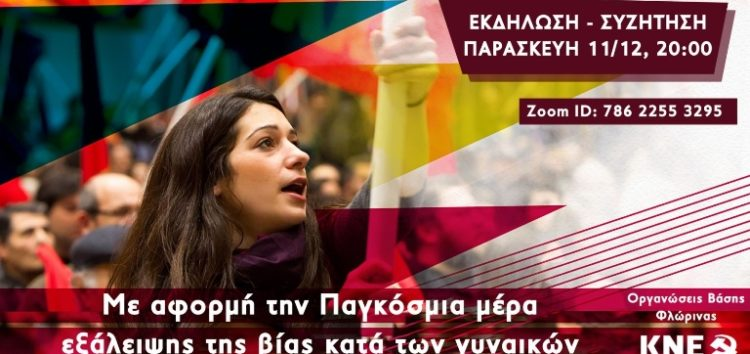 Διαδικτυακή εκδήλωση – συζήτηση από την ΚΝΕ με αφορμή την Παγκόσμια Ημέρα Εξάλειψης της Βίας κατά των Γυναικών