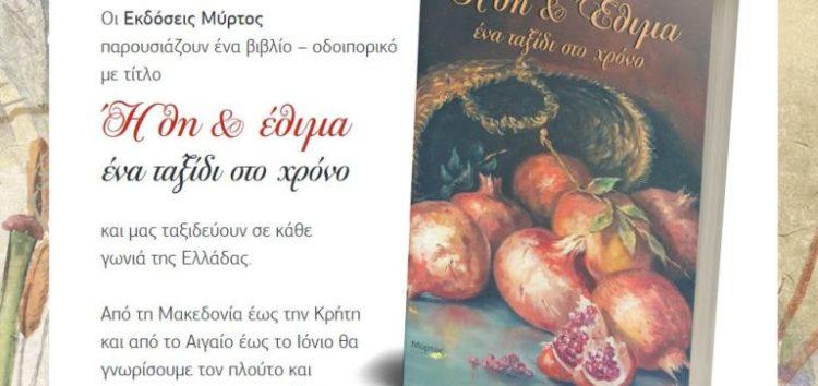 «Ήθη & έθιμα»: Ένα βιβλίο – οδοιπορικό σε κάθε γωνιά της Ελλάδας