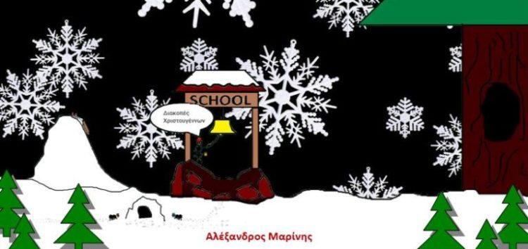 Κυκλοφόρησε το Χριστουγεννιάτικο τεύχος του μαθητικού διαδικτυακού περιοδικού «School-eco-μυρμηγκότρυπα» του 6ου δημοτικού σχολείου Φλώρινας