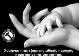 Χορήγηση της εξάμηνης ειδικής παροχής προστασίας της μητρότητας