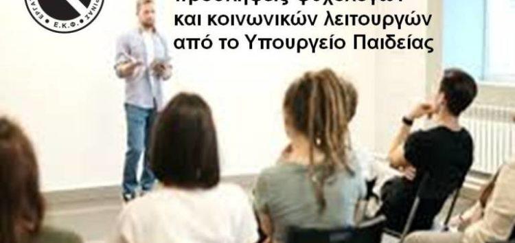 Τα αποτελέσματα για τις προσλήψεις ψυχολόγων  και κοινωνικών λειτουργών από το Υπουργείο Παιδείας