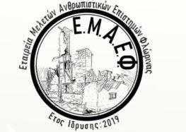 Διαδικτυακή ημερίδα της ΕΜΑΕΦ με τίτλο: «Ανατολική Μεσόγειος: Προοπτικές και προβληματισμοί για την Ελλάδα και τα Βαλκάνια»