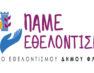 Συγκέντρωση ειδών προστασίας και τροφίμων για τους σεισμόπληκτους της Ελασσόνας από το Γραφείο Εθελοντισμού Δήμου Φλώρινας σε συνεργασία με τον Ελληνικό Ερυθρό Σταυρό