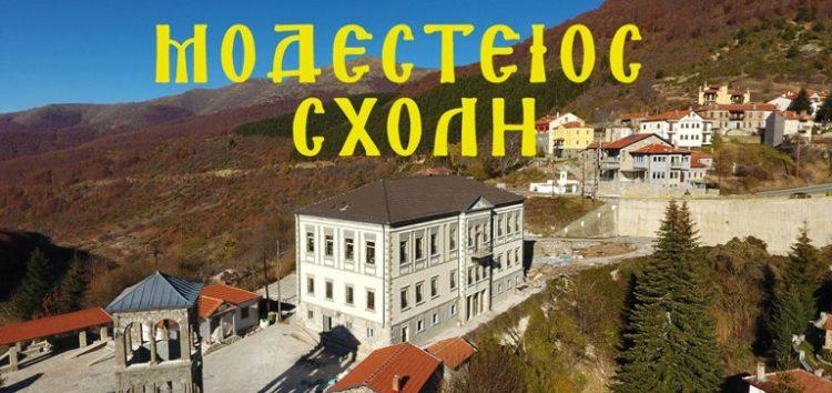 Η Μοδέστειος Σχολή του Πισοδερίου (video)
