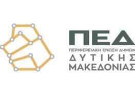 Επιστολή της ΠΕΔ Δυτικής Μακεδονίας προς τον Υπουργό Περιβάλλοντος και Ενέργειας για την αύξηση του μετοχικού κεφαλαίου της ΔΕΗ