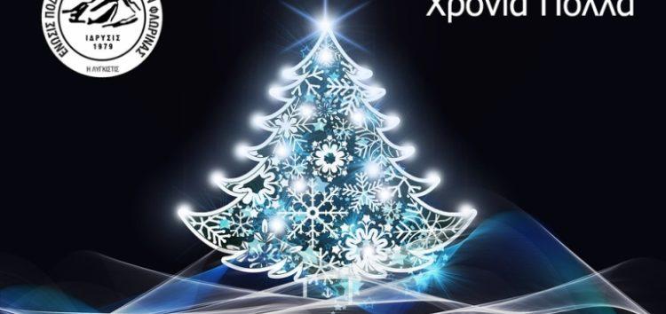 Ευχές για καλές γιορτές από την ΕΠΣ Φλώρινας