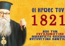 Οι ήρωες του 1821 από τον μακαριστό επίσκοπο Αυγουστίνο Καντιώτη (video)