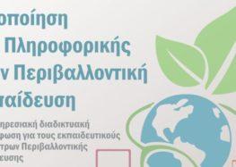Αξιοποίηση της πληροφορικής στην περιβαλλοντική εκπαίδευση – Διαδικτυακή επιμόρφωση των εκπαιδευτικών των Κ.Π.Ε.