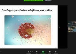 Διαδικτυακή επιμορφωτική εκδήλωση με θέμα «COVID-19 και Εμβολιασμοί»