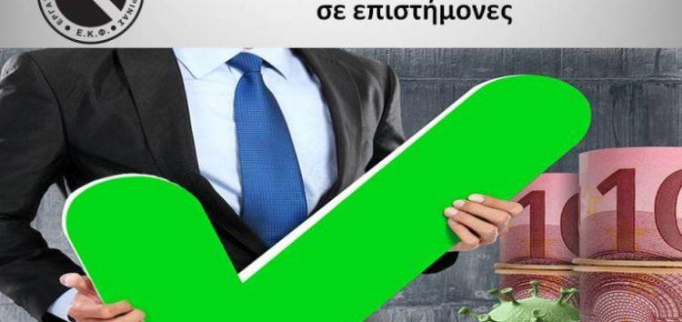 Έκτακτη οικονομική ενίσχυση 400 ευρώ σε επιστήμονες