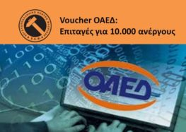 Voucher ΟΑΕΔ: Επιταγές για 10.000 ανέργους