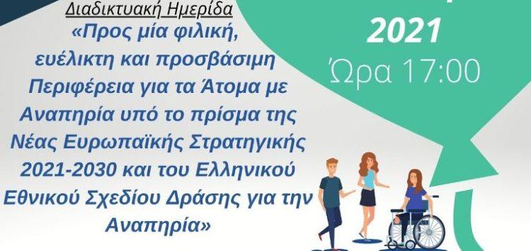 Διαδικτυακή Ημερίδα: «Προς μία φιλική, ευέλικτη και προσβάσιμη Περιφέρεια για τα Άτομα με Αναπηρία υπό το πρίσμα της Νέας Ευρωπαϊκής Στρατηγικής 2021-2030 και του Ελληνικού Εθνικού Σχεδίου Δράσης για την Αναπηρία»