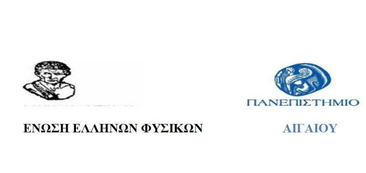 Ετήσιο επιμορφωτικό πρόγραμμα ειδικής αγωγής 500 ωρών στην Κοζάνη από την Ένωση Ελλήνων Φυσικών σε συνεργασία με το Πανεπιστήμιο Αιγαίου