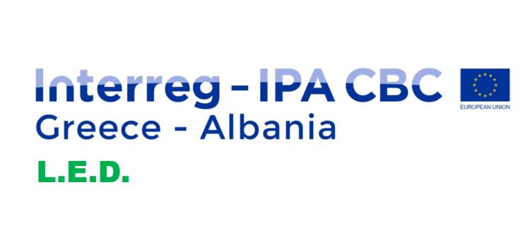 Συμμετοχή της Περιφερειακής Διεύθυνσης Εκπαίδευσης Δυτικής Μακεδονίας στο έργο LED (πρόγραμμα Interreg Ελλάδα – Αλβανία 2014 – 2020)