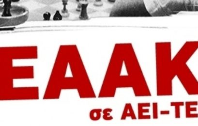 Κάλεσμα της ΕΑΑΚ Φλώρινας σε συγκέντρωση ενάντια στο νόμο Κεραμέως