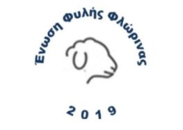 Προκήρυξη θέσης στην Ένωση Φυλής Φλώρινας (Προβάτων)