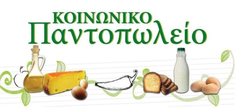 Δήμος Αμυνταίου: Υποβολή δικαιολογητικών για δικαιούχους του κοινωνικού παντοπωλείου
