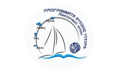 Μοριοδοτούμενο Επιμορφωτικό Πρόγραμμα «Ψυχολογία για Όλους» από τον Δήμο Αμυνταίου και το Πανεπιστήμιο Αιγαίου
