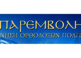 «Παρεμβολή»: Διαδικτυακή ομιλία του Δρ. Θεόφιλου Πουταχίδη με θέμα «ὠλιγώθησαν αἱ ἀλήθειαι»
