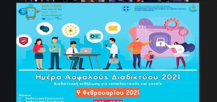 Η «Ημέρα Ασφαλούς Διαδικτύου 2021» από την Περιφερειακή Διεύθυνση Πρωτοβάθμιας και Δευτεροβάθμιας Εκπαίδευσης Δυτικής Μακεδονίας (video)