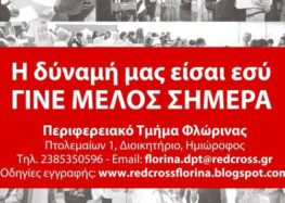 Παράταση περιόδου εγγραφής μελών στον Ελληνικό Ερυθρό Σταυρό έως τις 4 Μαρτίου 2021